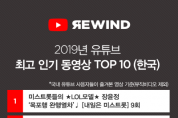 [크기변환][유튜브 참고이미지] 2019년 유튜브 최고 인기 동영상 TOP 10 (한국)_191206.png