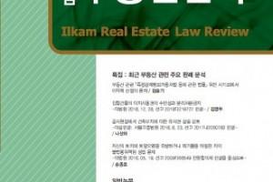 건국대, '일감부동산법학'·'문화콘텐츠연구' 학술등재지 선정