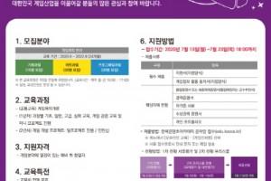한국콘텐츠진흥원, 게임인재원 2기 교육생 모집